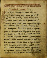 A north Russian manuscript from the 17th century