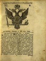 Sanktpeterburgskie vedomosti from 1751